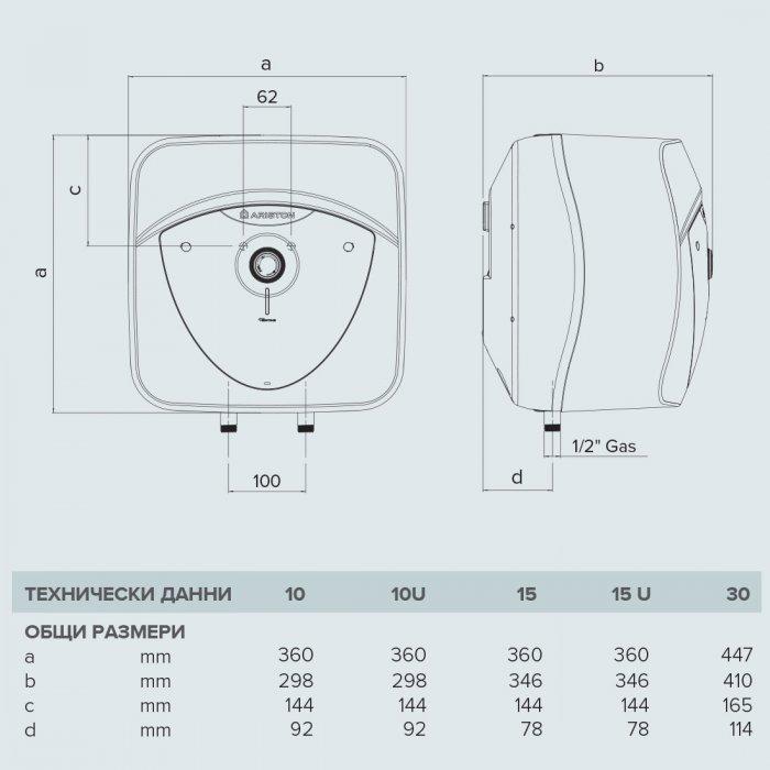 Малолитражен бойлер Ariston Andris Lux 30/5 EU - над мивка
