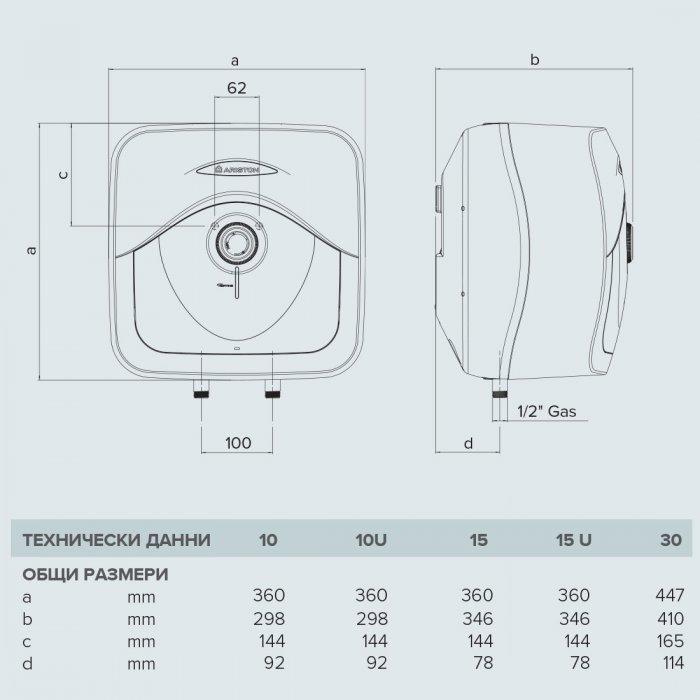 Малолитражен бойлер Ariston Andris RS 15U/3 EU - под мивка